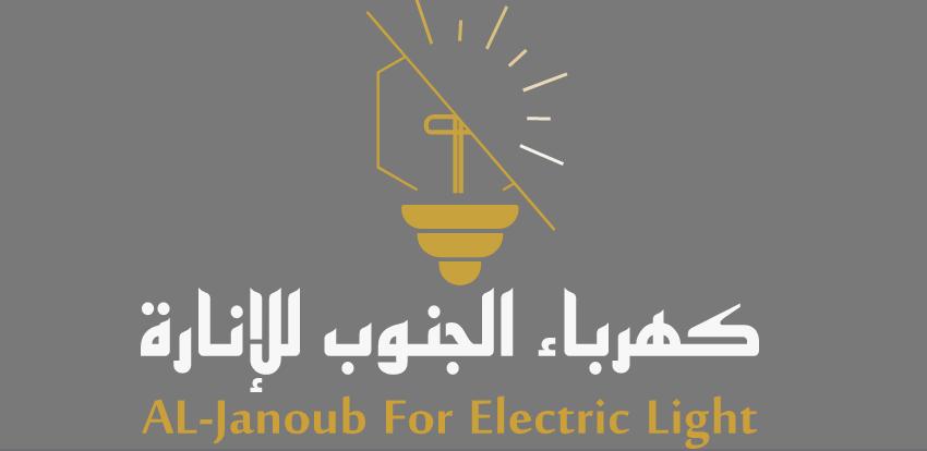وظائف متنوعة للرجال والنساء في مؤسسة كهرباء الجنوب للإنارة في جدة Kahrab12