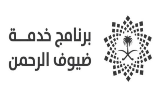 وظائف إدارية شاغرة يعلن عنه برنامج خدمة ضيوف الرحمن في جدة Khidma13