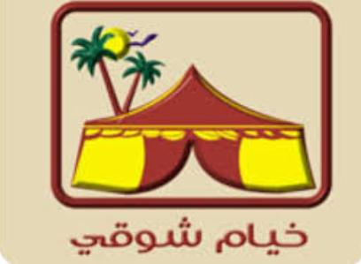 شركة خيام شوقي: وظائف إدارية وهندسية وفنية شاغرة في الشرقية Khyam_10