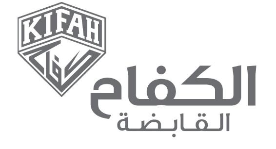 وظائف متعددة في شركة الكفاح القابضة Kifah29