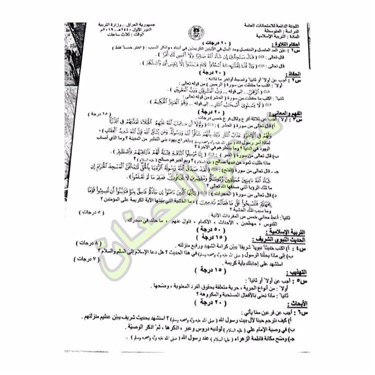 ورقة اسئلة التربية الاسلامية الثالث المتوسط للدور الاول 2019 Kk15