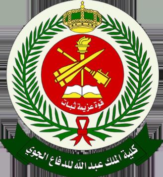 كلية الملك عبدالله للدفاع الجوي: وظائف أكاديمية شاغرة بالعديد من الإختصاصات Kolyat14