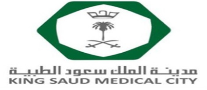 فرص وظيفية إدارية شاغرة في مدينة الملك سعود الطبية Ksmc11