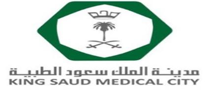 مدينة الملك سعود الطبية: وظائف نسائية ورجالية شاغرة  Ksmc14