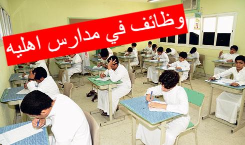 وظائف في مدارس اهليه 1443 | توظيف مدارس اهلية للنساء والرجال رواتب مغرية Ku10