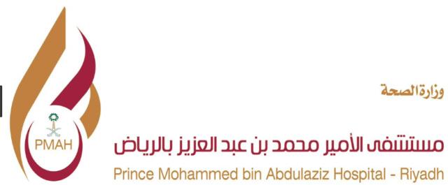 مستشفى الأمير محمد بن عبدالعزيز: وظائف شاغرة على برنامج التشغيل الذاتي للنساء والرجال L2amir14
