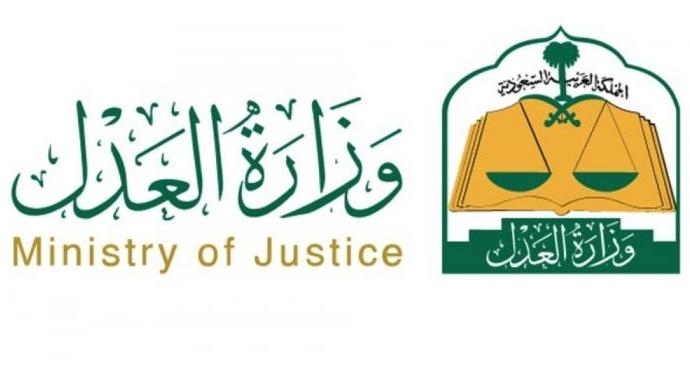وزارة العدل: برنامج الدبلوم العالي للعلوم القانونية للحاصلين على البكالوريوس *حكومية L3adl10