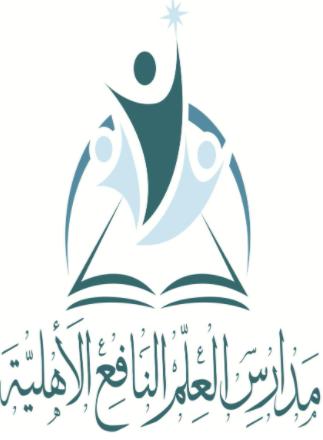 وظائف تعليمية نسائية في مدارس العلم النافع الأهلية في مكة  L3ilm_10