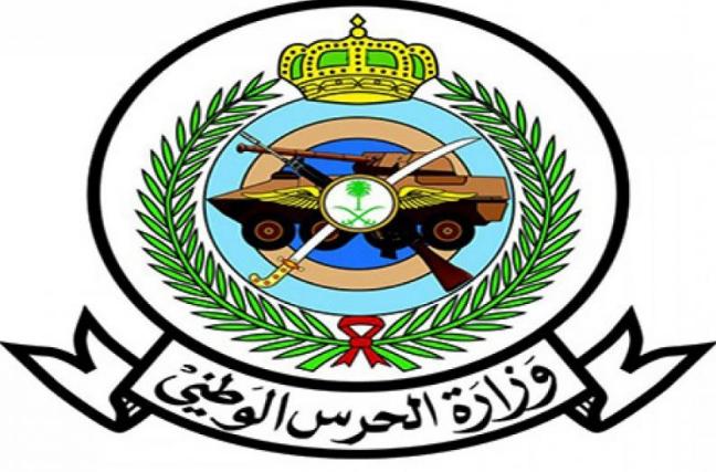 وزارة الحرس الوطني تعلن عن توفر وظائف للرجل والنساء على بند التشغيل والصيانة L7aras11