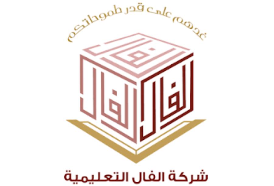 توظيف معلمين في شركة الفال التعليمية بنين في جدة Lfal11