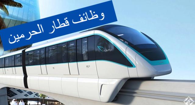 وظائف قطار الحرمين 1441 | توظيف قطار الحرمين للنساء والرجال رواتب مغرية Ll11