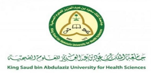 جامعة الملك سعود للعلوم الصحية: وظائف إدارية وصحية نسائية ورجالية شاغرة Lmalik36