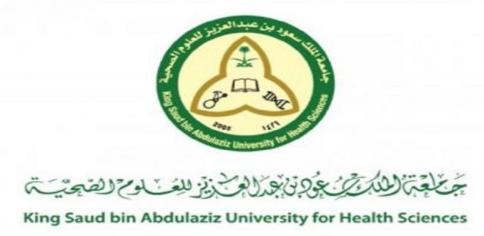 جامعة الملك سعود للعلوم الصحية: وظائف إدارية شاغرة  Lmalik42