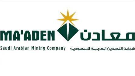 شركة معادن العربية السعودية: وظائف فنية وإدارية بعدة مدن Maaden22