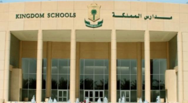 مدارس المملكة: وظائف تعليمية نسائية ورجالية شاغرة Madari14