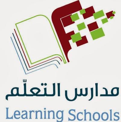مدارس التعلّم النموذجية الأهلية: وظائف نسائية بمسمى قائدات ووكيلات شاغرة Madari15