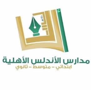 وظائف تعليمية نسائية في مدارس روابي الاندلس Madari24