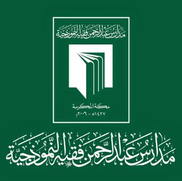 مدارس عبدالرحمن فقيه للبنات: وظائف نسائية شاغرة  Madari27