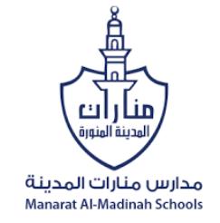 وظائف إدارية وتعليمية نسائية ورجالية شاغرة في مدارس منارات المدينة المنورة Madari29