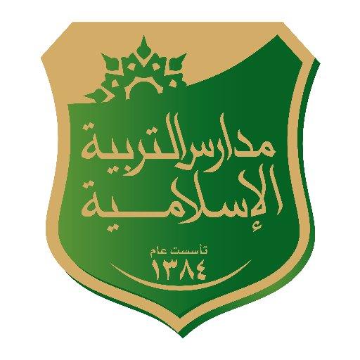 توظيف معلمين للرجال والنساء في مدارس التربية الإسلامية بالرياض Madari30
