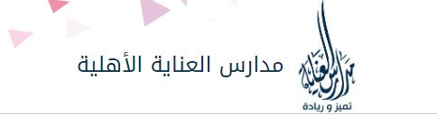 فرص وظيفية تعليمية وادارية نسائية في مدارس العناية الأهلية في الرياض Madari33