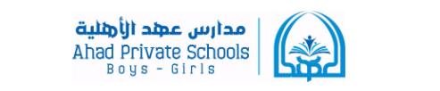 مدارس عهد الأهلية: وظائف تعليمية نسائية لاصحاب البكالوريوس براتب يفوق 3500  Madari35