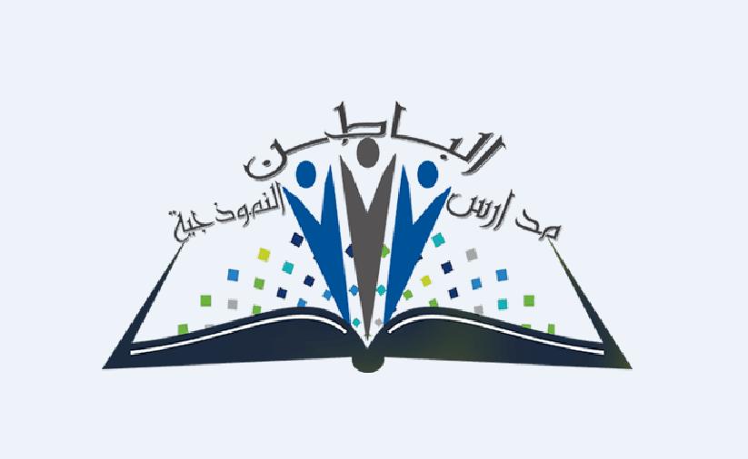 وظائف باختصاصات تعليمية في مدارس الباطن النموذجية الأهلية  Madari61