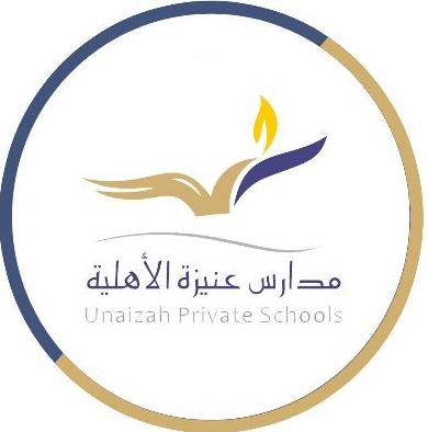 توظيف معلمين ومعلمات بكل الإختصاصات في مدارس عنيزة الأهلية Madari65