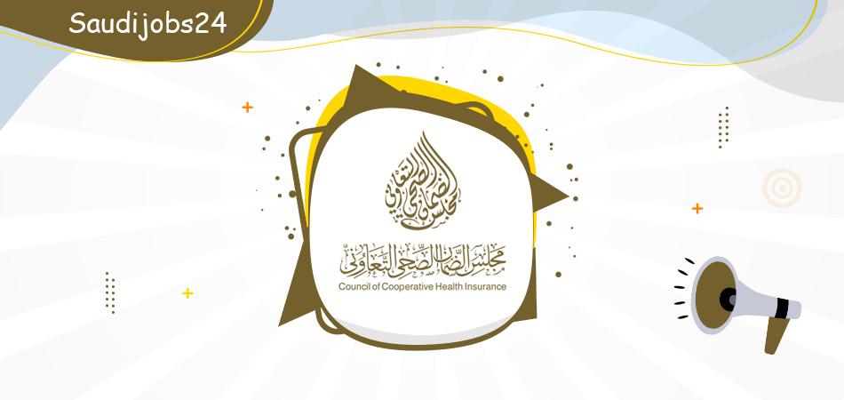 وظائف ادارية وتقنية شاغرة في مجلس الضمان الصحي التعاوني بالرياض Majlis13