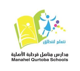 وظائف تعليمية للنساء في مدارس مناهل قرطبة بالرياض Manahi10