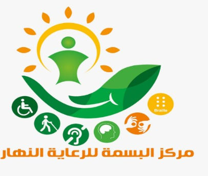 مركز البسمة للرعاية النهارية: وظائف إدارية وصحية شاغرة Markaz12