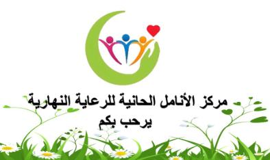 مركز الانامل الحانية للرعاية النهارية: وظائف نسائية باختصاصات صحية  Markaz14
