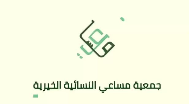 جمعية مساعي: وظيفة مسوقة شاغرة بدوام جزئي Masa3i10