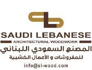 توظيف حراس امن وموظفين استقبال في المصنع السعودي اللبناني بالرياض Masna311