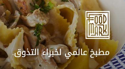 فندقة_مطاعم - وظائف شاغرة في شركة فود مارك العربية المحدودة  Mm10