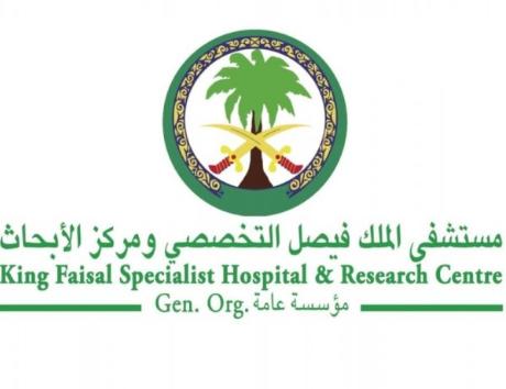 مستشفى الملك فيصل التخصصي ومركز الأبحاث: وظائف إدارية لحملة الثانوية فأعلى بدون خبرة Mmft28