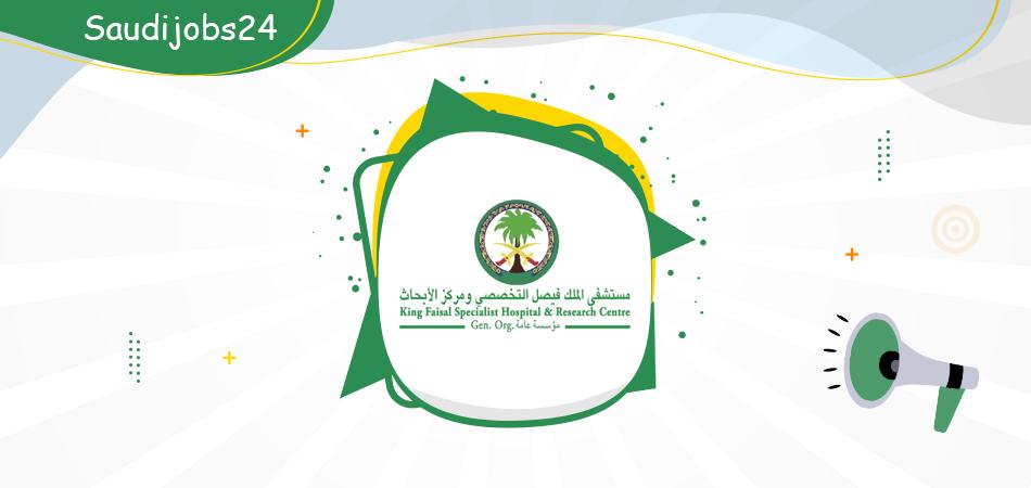 وظائف إدارية وصحية في مستشفى الملك فيصل التخصصي  Mmft29