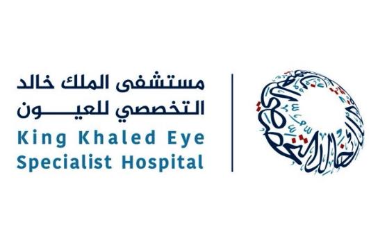 وظائف إدارية في مستشفى الملك خالد التخصصي للعيون بالرياض Mmkt313