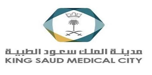وظائف صحية للرجال والنساء في مدينة الملك سعود الطبية بالرياض Mms15
