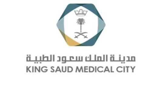 وظائف طبية شاغرة في مدينة الملك سعود الطبية بالرياض Mmst10