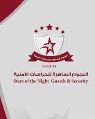 مؤسسة النجوم الساهرة للحراسات الامنية: توظيف رجال أمن ومشرفين برواتب تصل إلى 4000  Mo2asa11