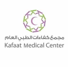 مجمع كفاءات الطبي العام: وظائف نسائية ورجالية شاغرة Mojama10
