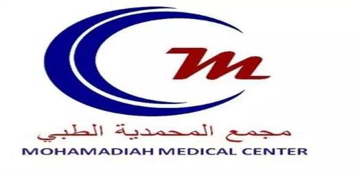 مجمع المحمدية الطبي: وظائف استقبال نسائية شاغرة  Mojama11