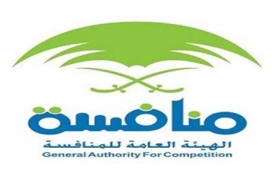 الهيئة العامة للمنافسة: وظائف إدارية شاغرة  Monafa12