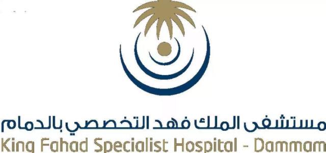 مستشفى الملك فهد التخصصي: وظائف شاغرة بتخصصات صحية وادارية  Mostac47