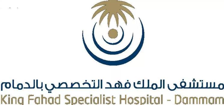 مستشفى الملك فهد التخصصي: وظائف بتخصصات صحية وادارية للنساء والرجال Mostac55
