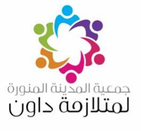 طب_تمريض - وظائف صحية للنساء في جمعية المدينة المنورة لمتلازمة داون في المدينة المنورة Motala12
