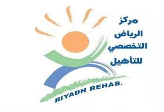 وظائف للرجال والنساء في مركز الرياض التخصصي للتأهيل بالرياض  Mrtt11