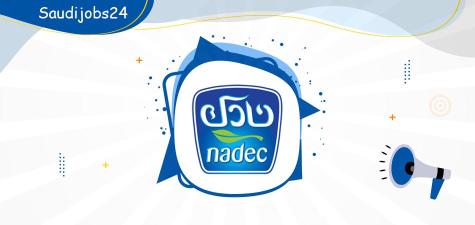 شركة نادك تعلن عن تدريب منتهي بالتوظيف لاصحاب البكالوريوس بكل التخصصات Nadec13