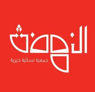 جمعية النهضة النسائية الخيرية: وظائف نسائية بمسمى أخصائية اجتماعية في الرياض  Nahda10